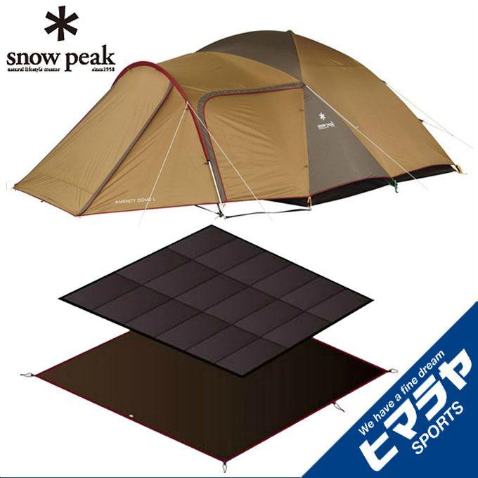 スノーピーク snow peak テント 大型テント アメニティドームL アメニティドームLマットシートセット SDE-003R+SET-121