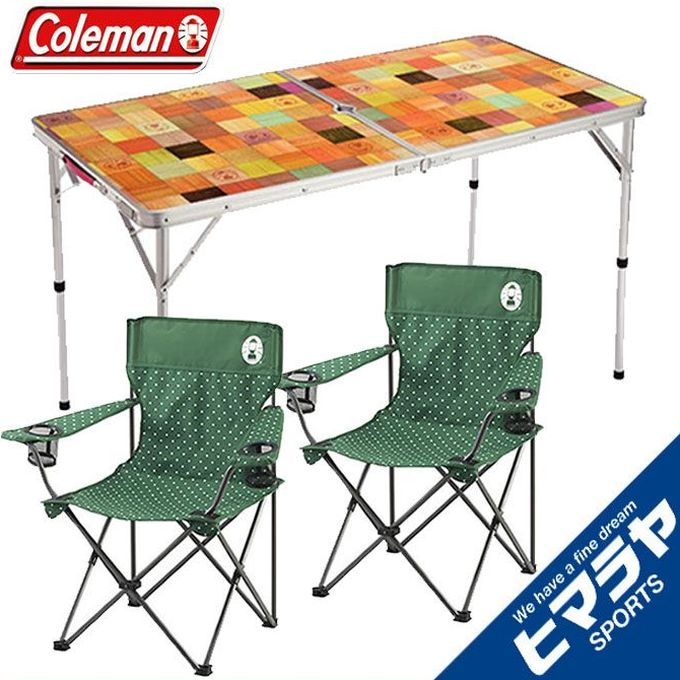 コールマン アウトドア ナチュラルリビングモザイクテーブル/120プラス 2000026751 +リゾートチェア 2000026735 ×2 3点セット coleman