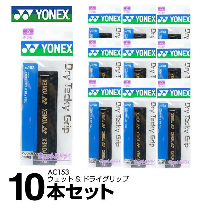 購入後レビュー記入でクーポンプレゼント中 ヨネックス 期間限定特別価格 テニス バドミントン グリップテープ ウェット ウェットドライグリップ YONEX 10本入り ドライタイプ 新色追加 AC153