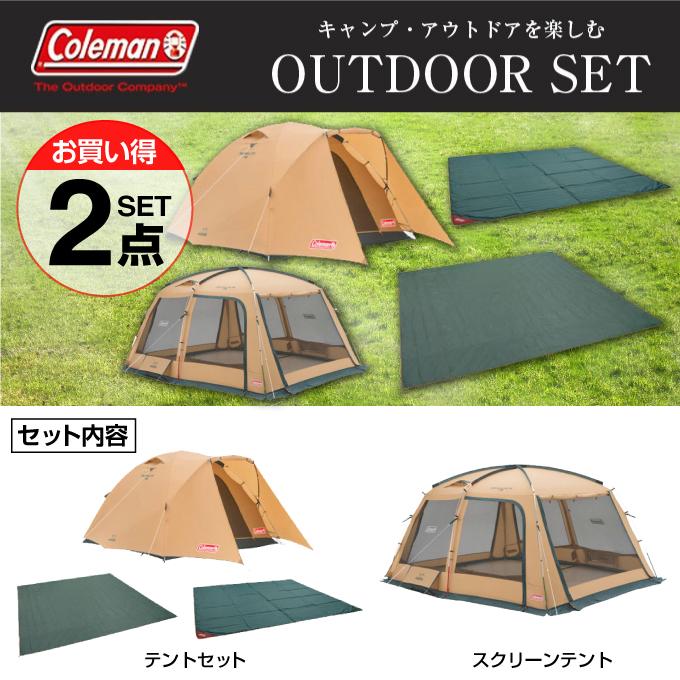 コールマン テント 大型テント スクリーンテント タフドーム/2725スタートパッケージ+タフスクリーンタープ/400 2000031570+2000031577 Coleman