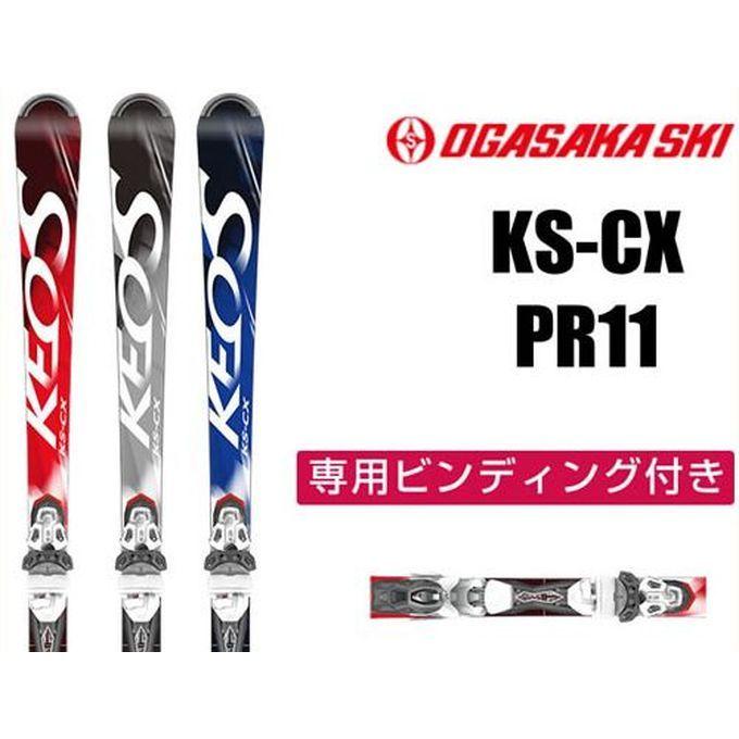 【クーポン利用で1000円引 11/18 23:59まで】 オガサカ OGASAKA メンズ レディース スキー板セット 金具付 KS-CX + PR11 【取付無料】
