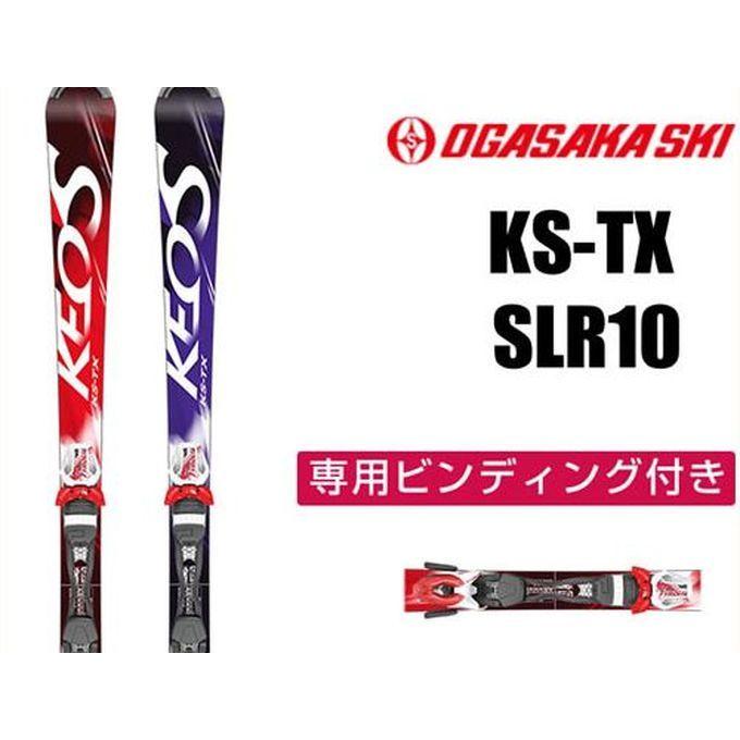 【クーポン利用で1000円引 11/18 23:59まで】 オガサカ OGASAKA メンズ レディース スキー板セット 金具付 KS-TX + SLR10 【取付無料】
