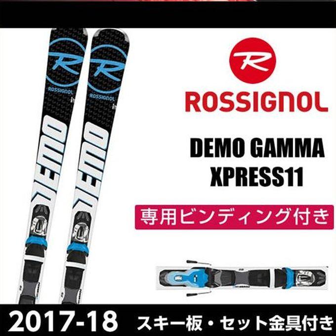 ロシニョール ROSSIGNOL メンズ レディース スキー板セット 金具付 DEMO GAMMA + XPRESS11 デモ ガンマ+エクスプレス 【取付無料】