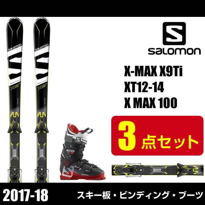 サロモン salomon スキー板 メンズ レディース スキー3点セット X-MAX X9Ti +XT12-14+X MAX 100 エックスマックス + エックスティー +エックス 【取付無料】