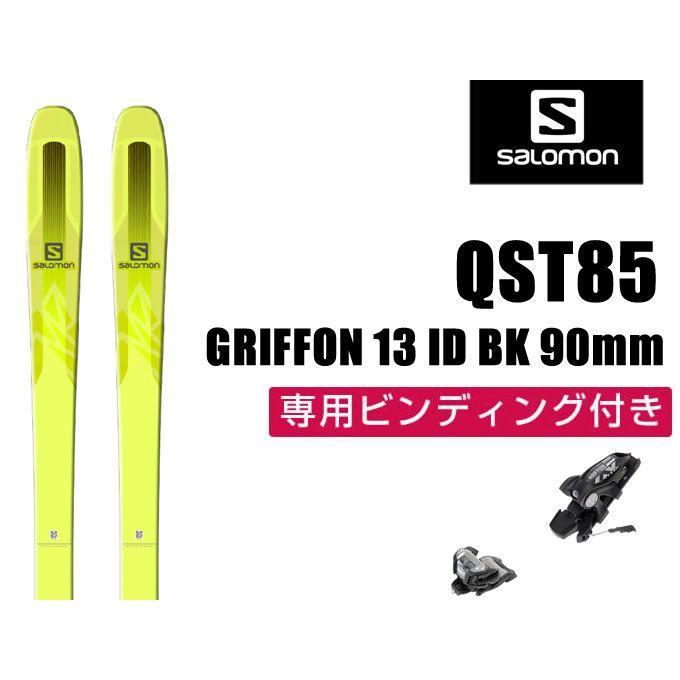 サロモン salomon スキー板 メンズ レディース セット金具付 フリースタイルスキー QST85+GRIFFON 13 ID BK 90mm キューエスティー+グリフォン 【取付無料】