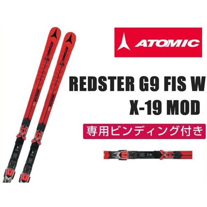 アトミック ATOMIC メンズ スキー板セット 金具付 REDSTER G9 FIS W+X-19 MOD レッドスター+エックス19 【取付無料】