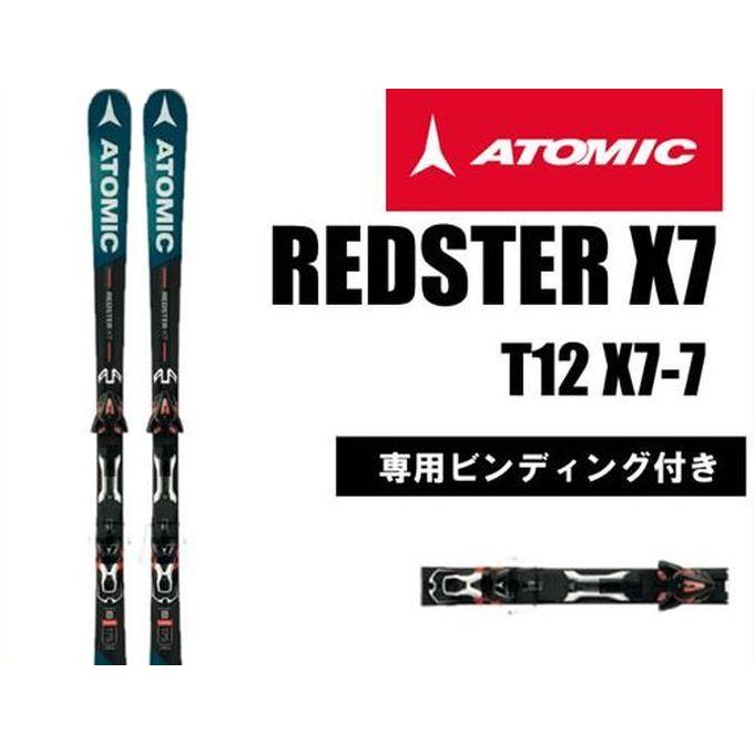 アトミック ATOMIC メンズ レディース スキー板セット 金具付 REDSTER X7+T12 X7-7 レッドスター+エックス 【取付無料】