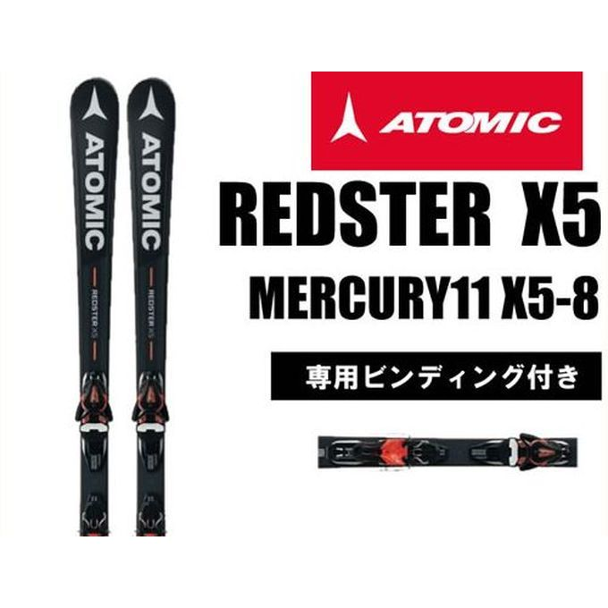 アトミック ATOMIC メンズ レディース スキー板セット 金具付 REDSTER X5+MERCURY11 X5-8 エックス5+マーキュリー 【WAX】 【取付無料】