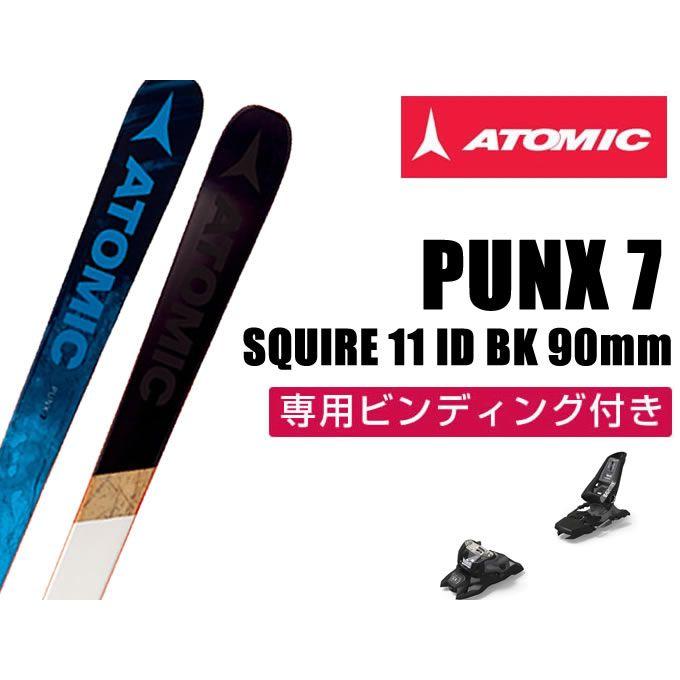 アトミック ATOMIC スキー板 メンズ レディース セット金具付 フリースタイルスキー PUNX 7+SQUIRE 11 ID BK 90mm パンクス+スクワイア 【取付無料】
