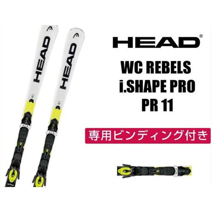 ヘッド HEAD メンズ レディース スキー板セット 金具付 WC REBELS i.SHAPE PRO + PR 11 【取付無料】