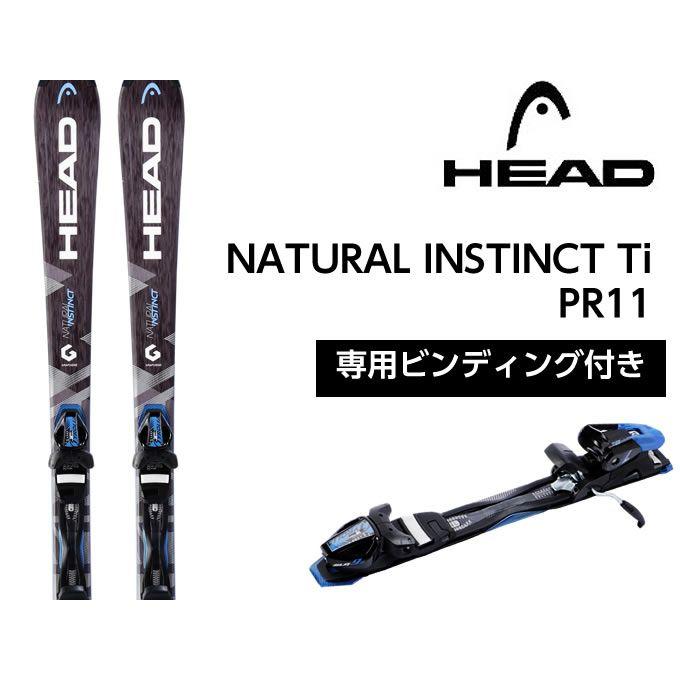 ヘッド HEAD メンズ レディース スキー板セット 金具付 NATURAL INSTINCT Ti + PR9 ナチュラル インスティンクト+ピーアール 【取付無料】