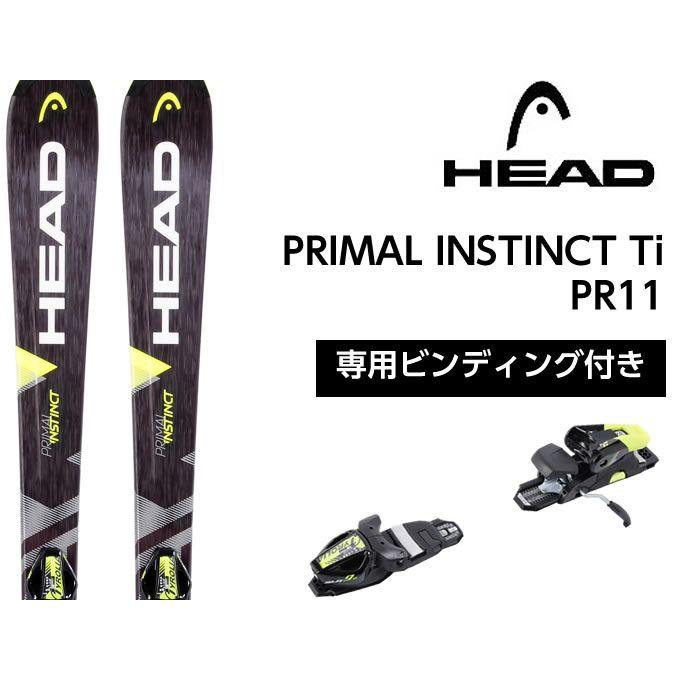 ヘッド HEAD メンズ レディース スキー板セット 金具付 PRIMAL INSTINCT Ti +PR11 プライマル インスティンクト+ピーアール 【取付無料】