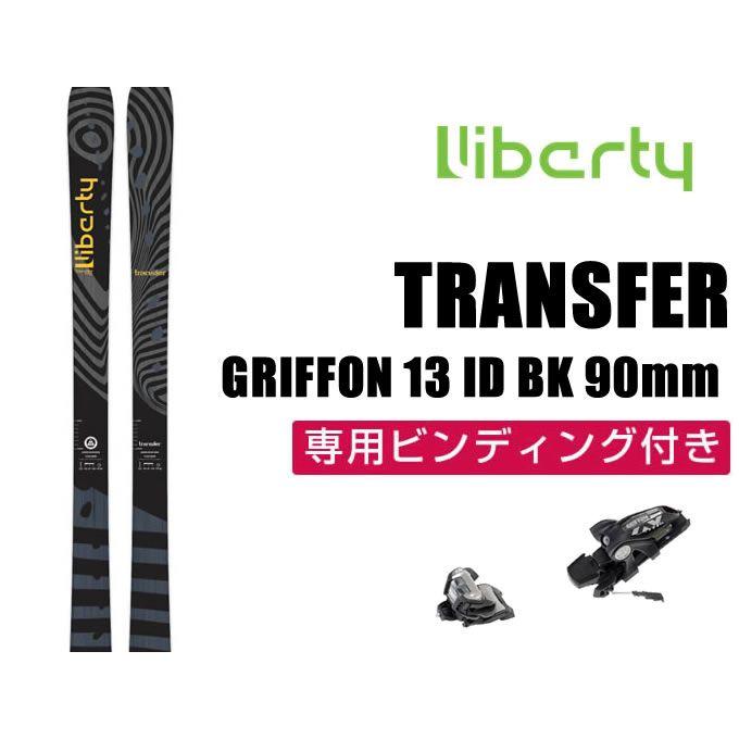 リバティ Liberty スキー板 メンズ セット金具付 フリースタイルスキー TRANSFER+GRIFFON 13 ID BK 90mm トランスファー+グリフォン 【取付無料】