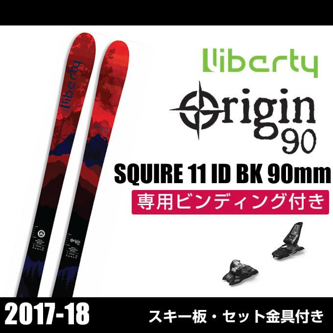リバティー LIBERTY スキー板 メンズ セット金具付 フリースタイルスキー ORIGIN 90+SQUIRE 11 ID BK 90mm オリジン+スクワイア 【取付無料】