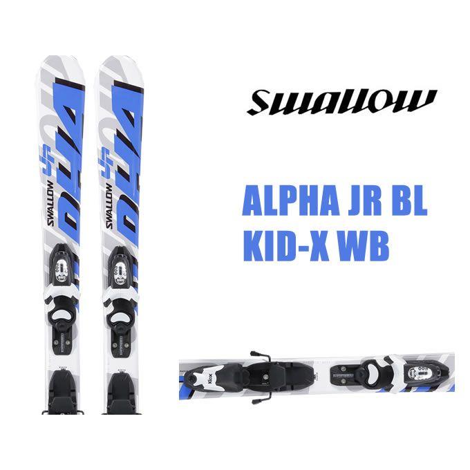 【クーポン利用で1000円引 11/18 23:59まで】 スワロースキー SwallowSki スキー板セット 金具付 ALPHA JR BL+KID-X WB アルファ ジュニア