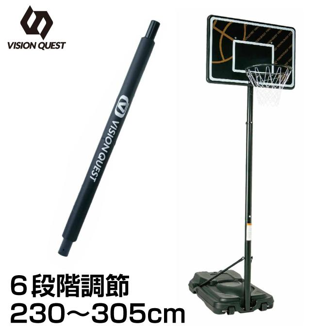 【クーポン利用で1000円引 11/18 23:59まで】 ビジョンクエスト VISION QUEST バスケットゴールセット バスケットゴール+バスケットゴールポールパッド VQ570401H01+VQ570401H02