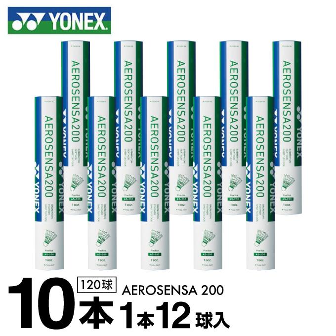 ヨネックス シャトル エアロセンサ200 AS-200 10ダース YONEX