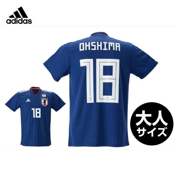アディダス サッカー 日本代表 ホーム レプリカ ユニフォーム メンズ レディース 大島僚太選手 18番 ネーム入り CV5638 2018 adidas