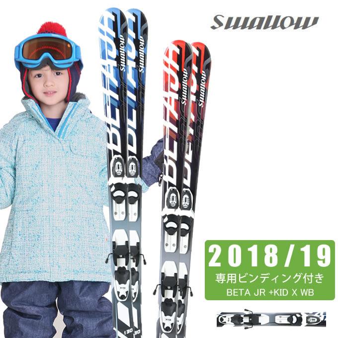 スワロー Swallow ジュニア スキー板 セット金具付BETA JR + KID X WB スキー板+ビンディング