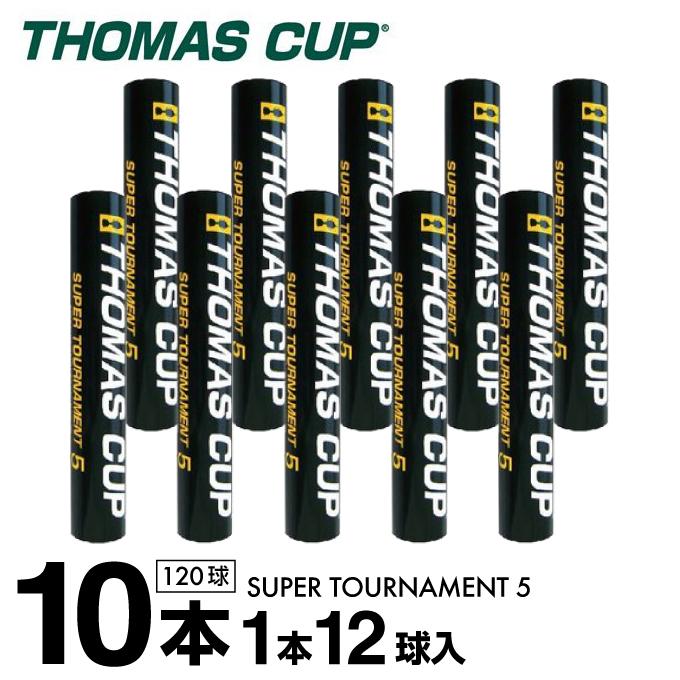 【5/5はクーポンで1000円引&エントリーかつカード利用で5倍】 トマスカップ THOMASCUP シャトル スーパートーナメント5 SUPER TOURNAMENT 5 ST-5 10ダース