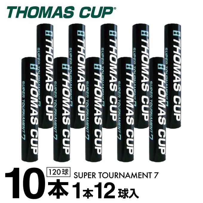 【5/5はクーポンで1000円引&エントリーかつカード利用で5倍】 トマスカップ THOMASCUP シャトル スーパートーナメント7 SUPER TOURNAMENT 7 ST-7 10ダース