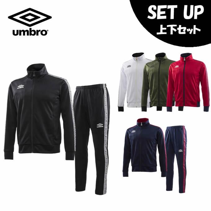 アンブロ UMBRO スポーツウェア上下セット メンズ HR トラックジャケット + HR トラックパンツ ULUNJF10 + ULUNJG10