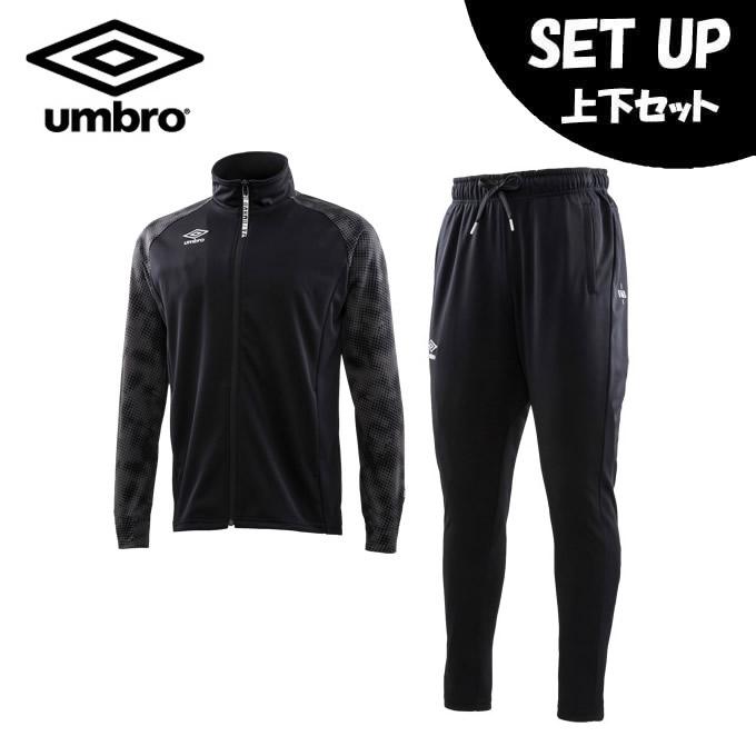 アンブロ UMBRO サッカーウェア ウインドブレーカー上下セット メンズ レディース URAウォームアップトップ + URAウォームアップパンツ UUUNJF15 + UUUNJG16