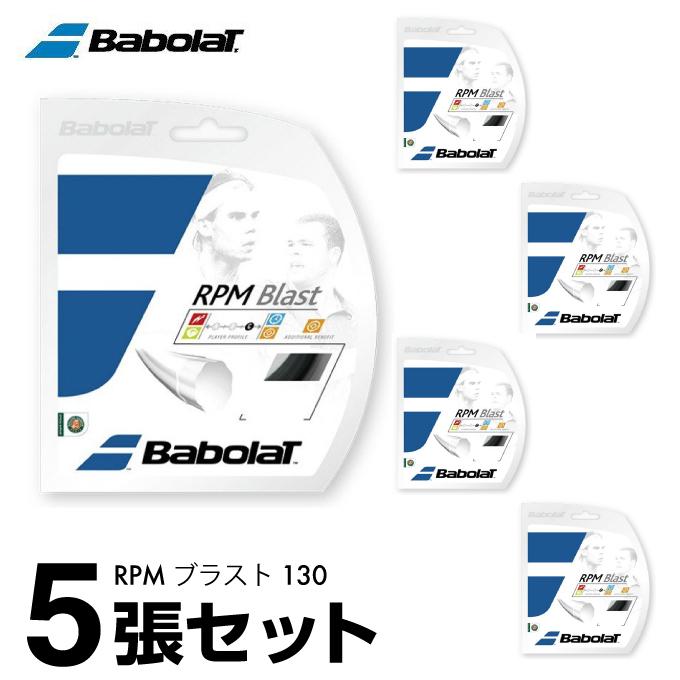 バボラ Babolat 硬式テニスガット RPMブラスト 130 BA241101 【5張セット】