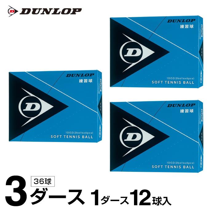 ダンロップ DUNLOP ソフトテニスボール 練習球 箱売り 3ダース 36球入 DSTBPRA2DOZ