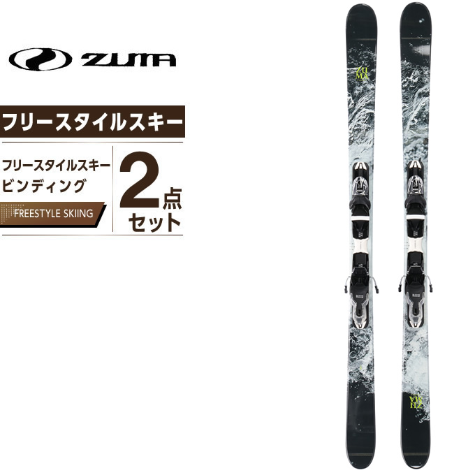 【5/5はクーポンで1000円引&エントリーかつカード利用で5倍】 ツマ ZUMA スキー板 セット金具付 メンズ フリースタイルスキー スキー板+ビンディング MONO +EXPRESS10