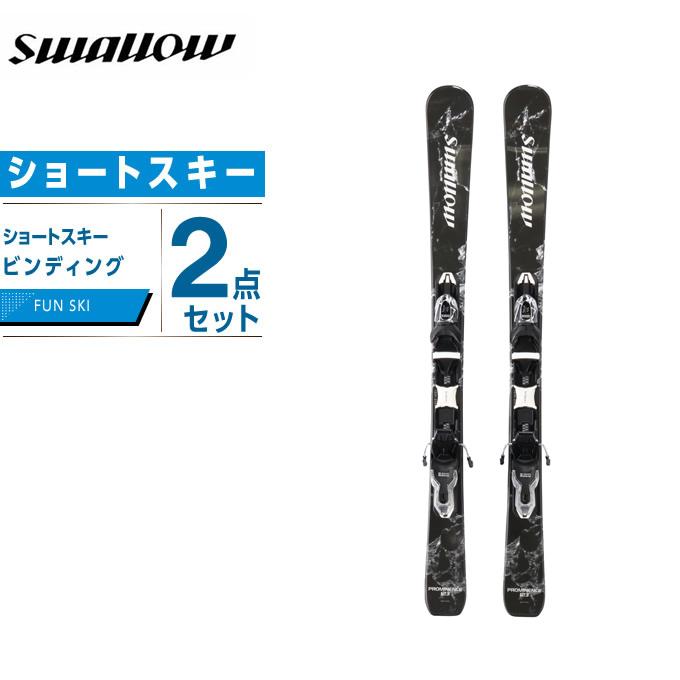 【5/5はクーポンで1000円引&エントリーかつカード利用で5倍】 スワロー Swallow ショートスキー板 セット金具付 メンズ スキー板+ビンディング PROMINENCE 123 +XPS 10