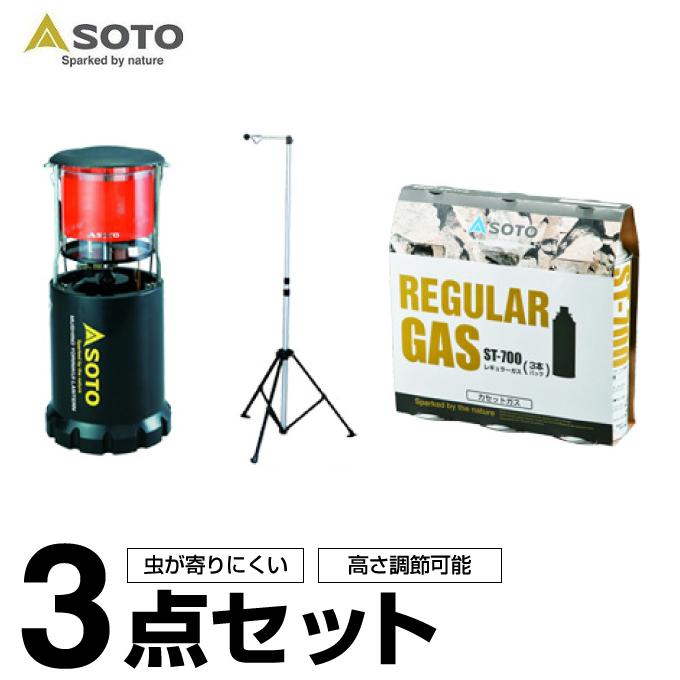 ソト SOTO ランタン ガスランタンセット 虫の寄りにくいランタン+ランタンスタンド+カセットガス3本セット ST-233+VP1659007+ST-7001 3点セット