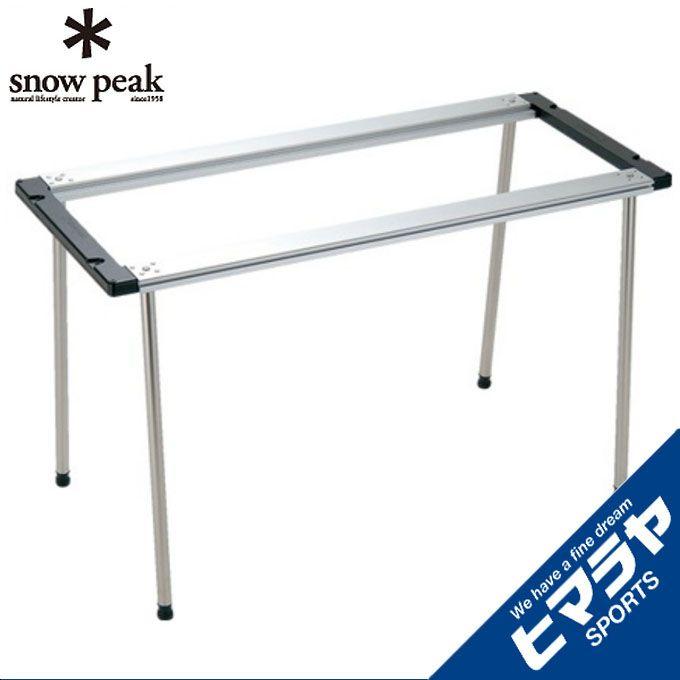 スノーピーク snow peak キッチンテーブル アイアングリルテーブル フレームロング660脚セット CK-146