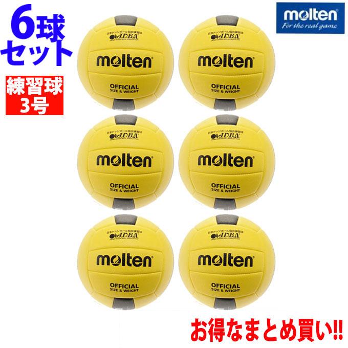 モルテン ドッチボール 3号球 6点セット ドッジボール 練習球 MSD3N molten