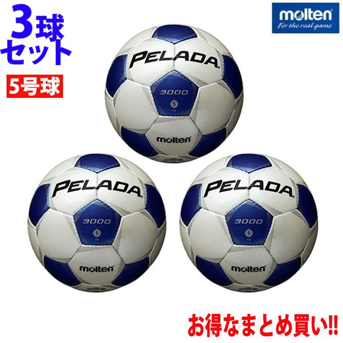 モルテン サッカーボール 5号球 検定球 3点セット ペレーダ3000 F5P3000 molten