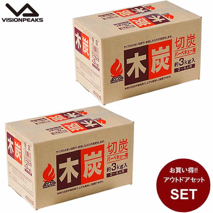購入後レビュー記入でクーポンプレゼント中 木炭 日本メーカー新品 木炭3KG 2個セット ビジョンピークス VISIONPEAKS 35%OFF VP1656003C