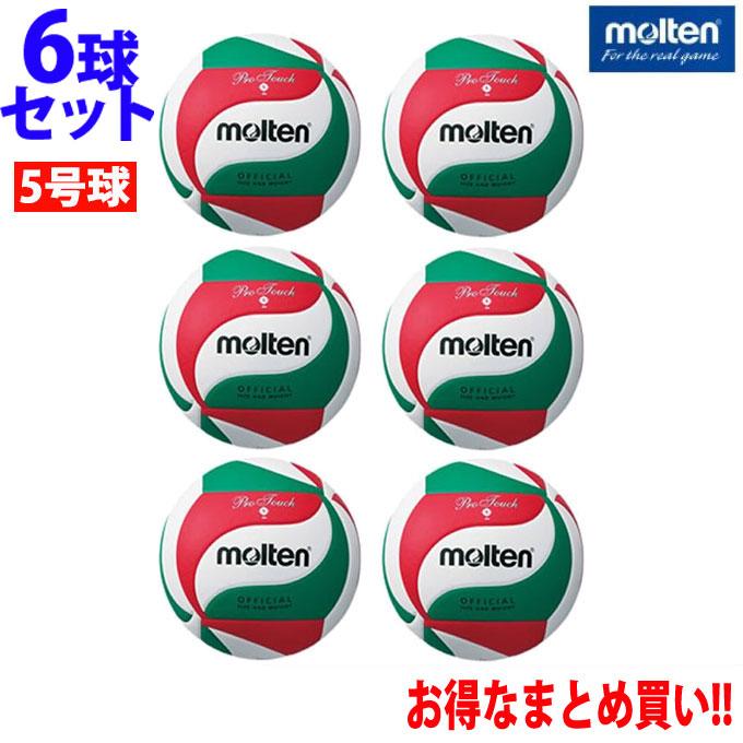 モルテン バレーボール5号 6点セット プロタッチ ( 5号球 ) V5M4550 molten
