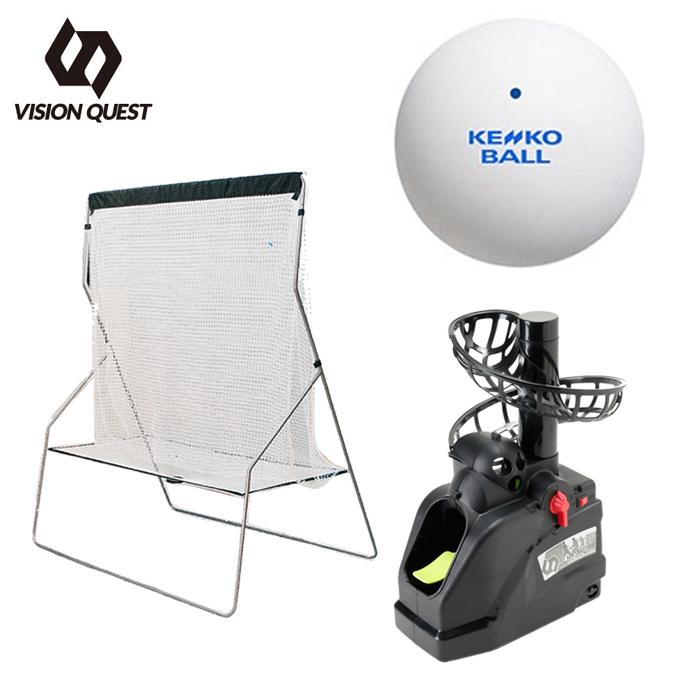 ビジョンクエスト VISION QUEST テニス 練習器 3点セット トスマシーン用ネット+硬式・ソフトテニス兼用トスマシーン+スタンダード・ホワイト 練習球 12球