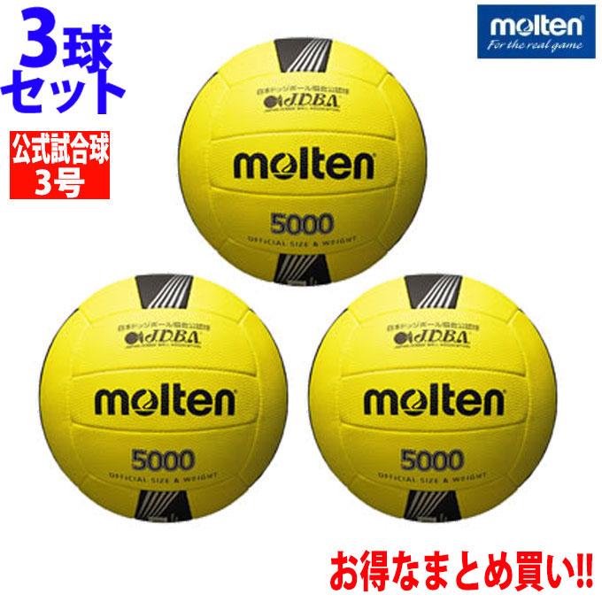 モルテン ドッチボール 3号球 3点セット ドッジボール 3号 公式試合球 D3C5000 molten