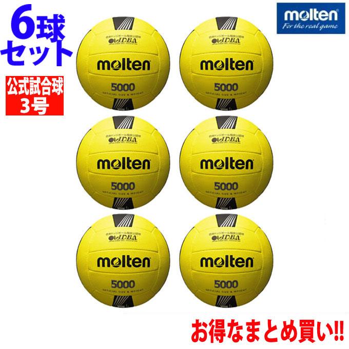 モルテン ドッチボール 3号球 6点セット ドッジボール 3号 公式試合球 D3C5000 molten