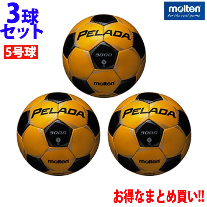 モルテン サッカーボール 5号球 検定球 3点セット ペレーダ3000 F5P3000-YK molten