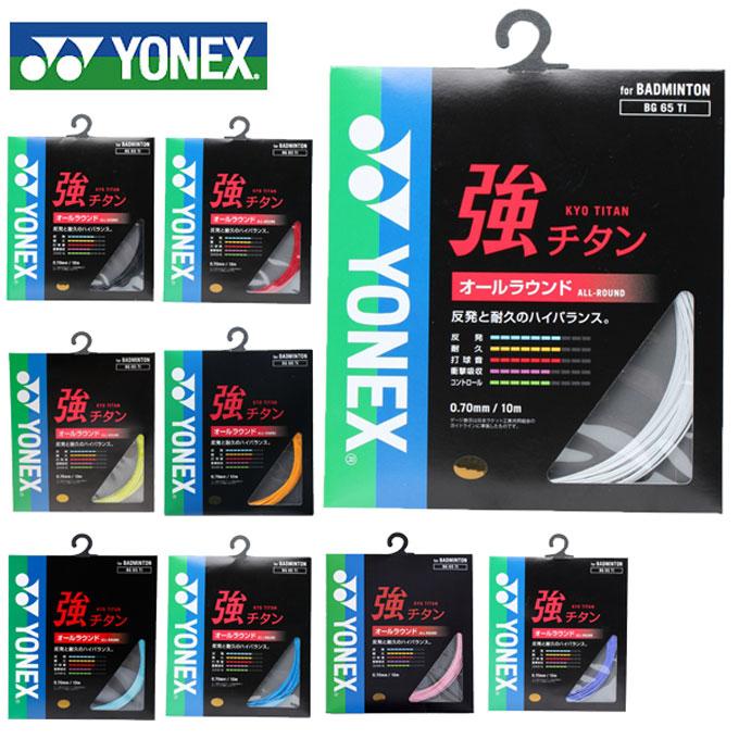 購入後レビュー記入でクーポンプレゼント中 ヨネックス バドミントンガット 0.7mm お中元 YONEX 保証 BG65TI 強チタン