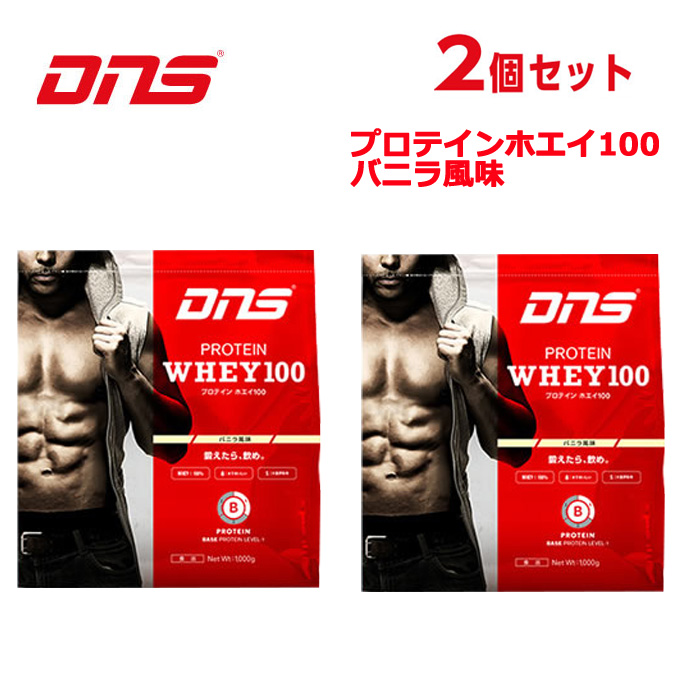 ディーエヌエス DNS プロテイン 2点セット プロテインホエイ100 バニラ風味 1,000g 1kg D11001110202VA