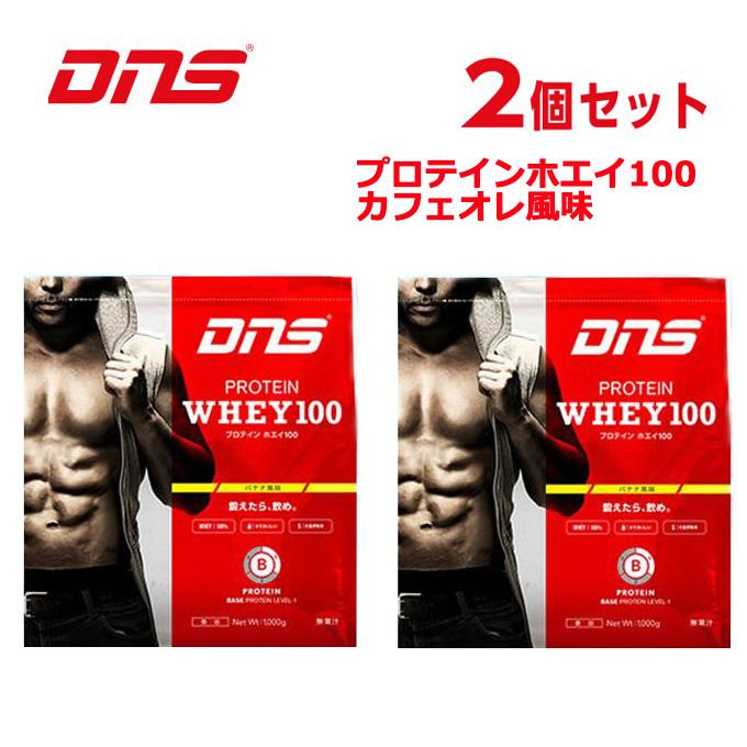 ディーエヌエス DNS プロテイン 2点セット プロテインホエイ100 カフェオレ風味 1kg D11001110602CA