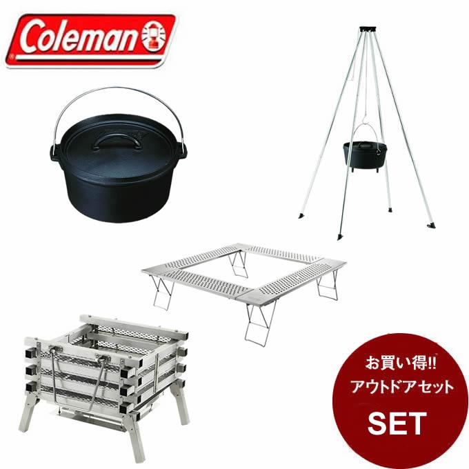 コールマン 焚き火台 ステンレスファイヤープレイス + テーブル + ダッチオーブンST +4本脚スタンド 2000023233 + 2000010397 + 170-9392 + 2000021888 Coleman
