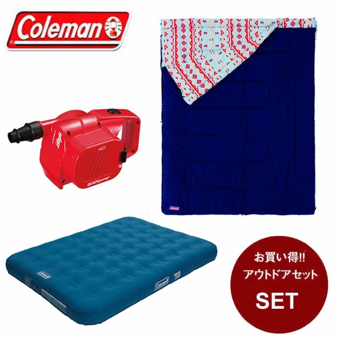 コールマン 封筒型シュラフ スリーピングバッグC5 2人用+ クイックポンプ4D + エアーベッド 2000022260 + 2000021937 + 2000031957 Coleman