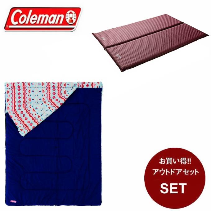 【エントリーで9倍 8/10~8/11まで】 コールマン 封筒型シュラフ スリーピングバッグ/C5 2人用 + キャンパーインフレーターマット WセットII 2000022260 + 2000032353 Coleman