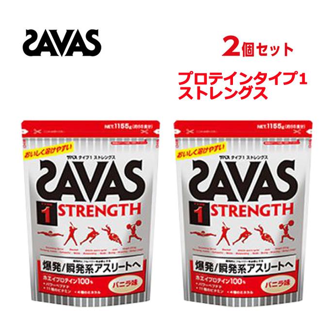 ザバス SAVAS プロテイン 2点セット タイプ1ストレングス1155g 約55食分 CZ7316