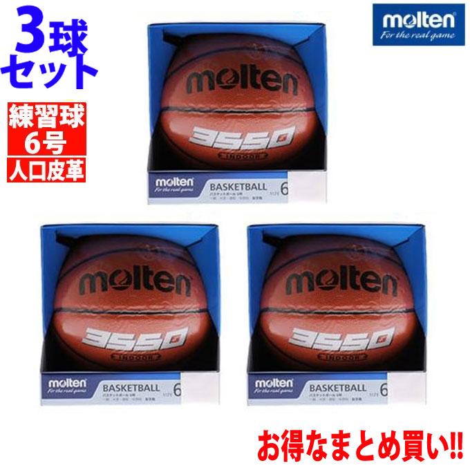 モルテン バスケットボール 6号球 3点セット 人工皮革 練習球 B6C3550 molten