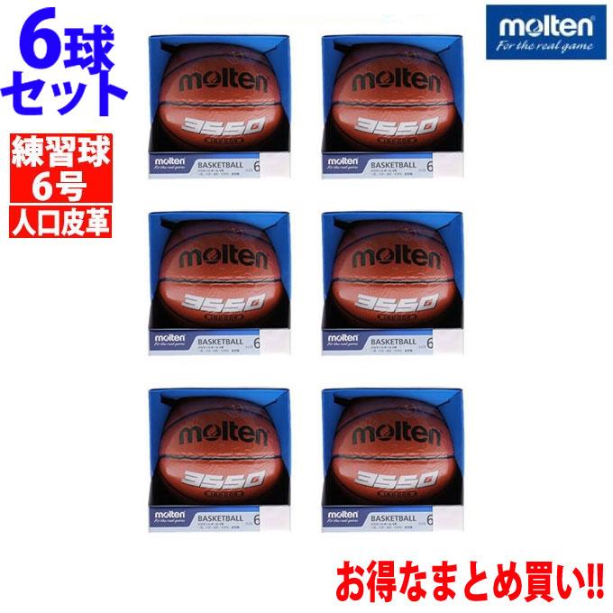 モルテン バスケットボール 6号球 6点セット 人工皮革 練習球 B6C3550 molten
